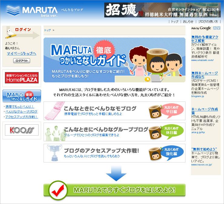 ウェブ制作 キャラクターデザイン ポータルサイト02
