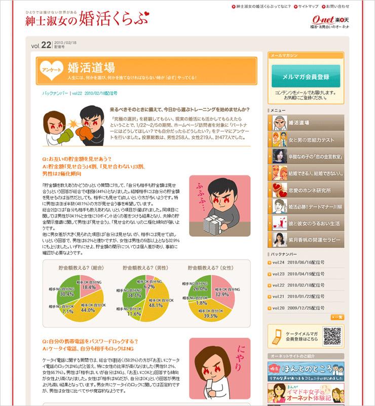 婚活情報の下層ページとイラスト02