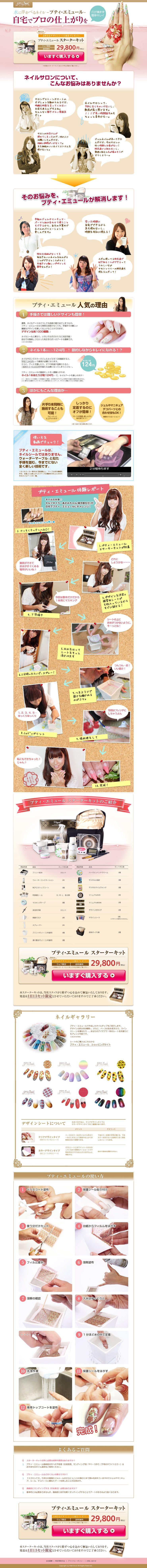 女性向け・美容系ランディングページ01