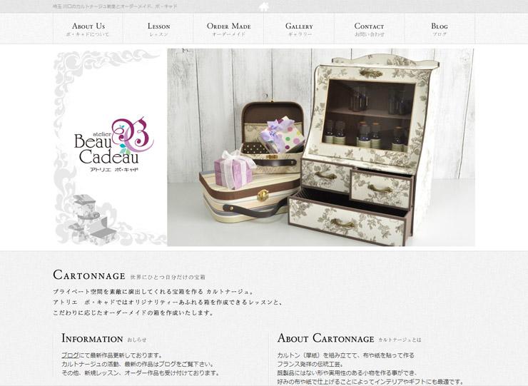 ホームページ制作/教室・女性向け01