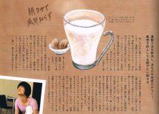 ホットミルクのイラスト/ヨガ雑誌