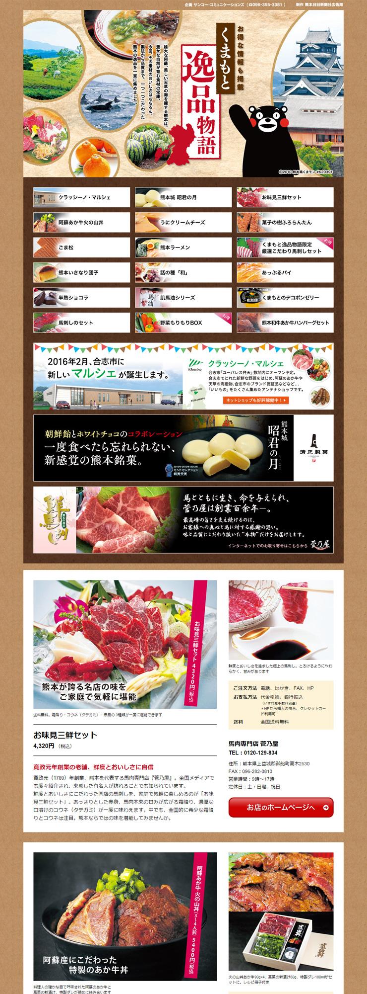 ホームページ制作/熊本の名産品01