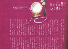雑貨と花のイラスト制作/ヨガ雑誌
