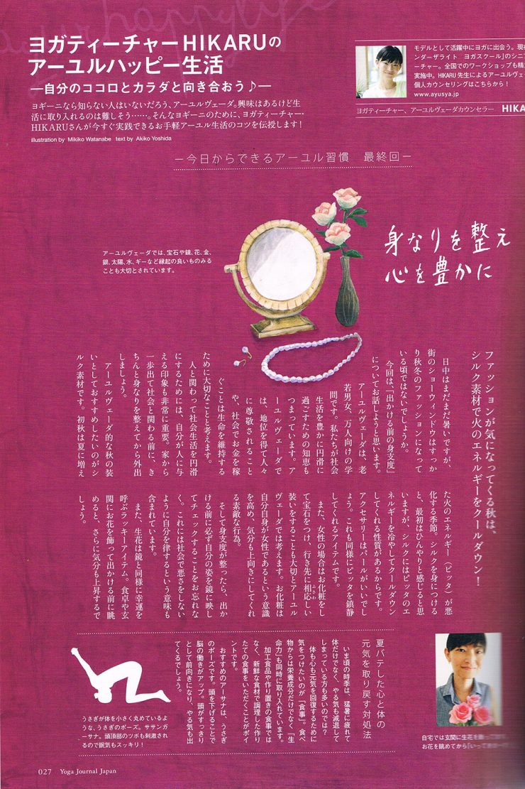 雑貨と花のイラスト制作/ヨガ雑誌01