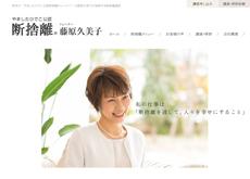 ホームページ制作/断捨離