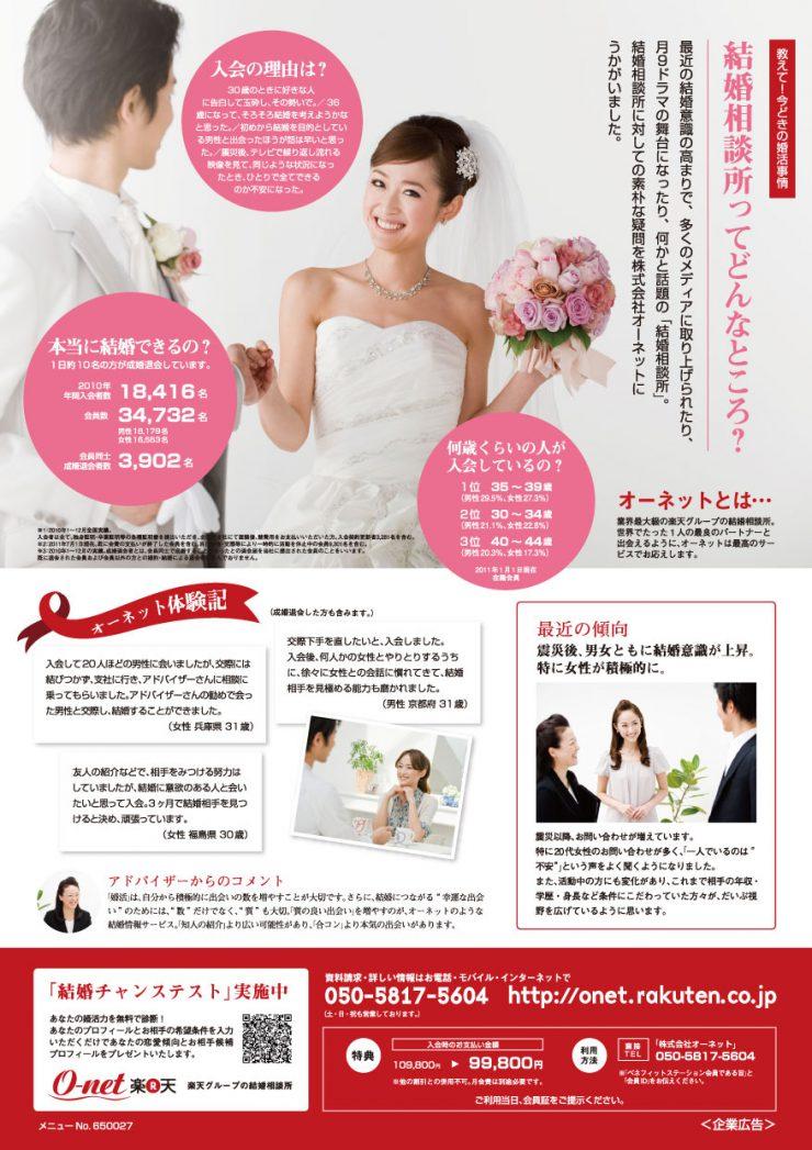 結婚相談所の広告デザイン01