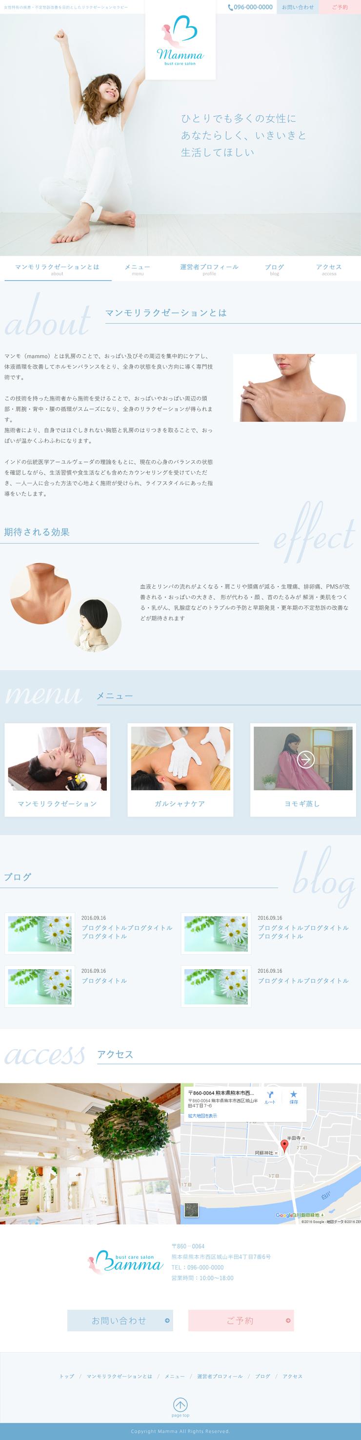 サロンのwebサイト