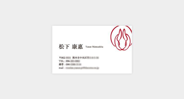 和風の名刺デザイン01