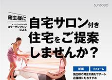チラシ/男性向け