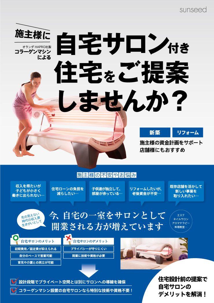 チラシ/男性向け01