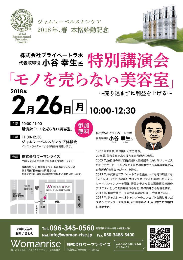 チラシデザイン/講演会01