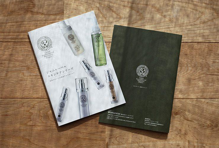 スキンケア商品のパンフレット01