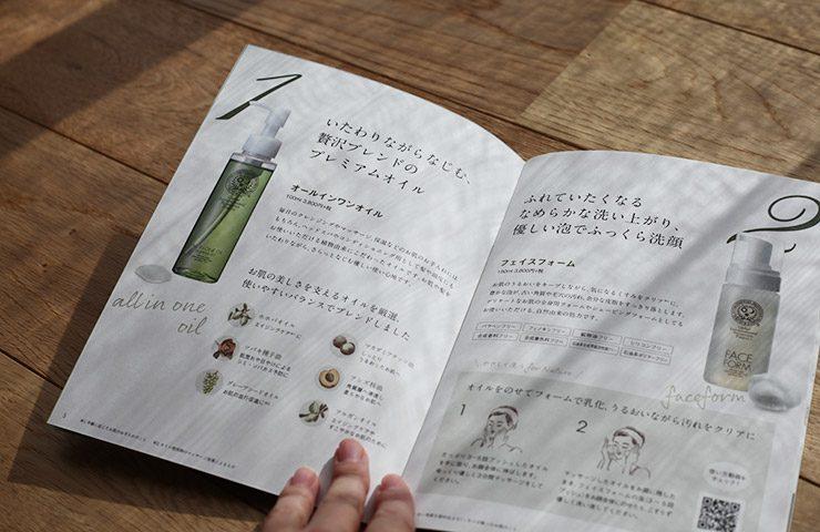 スキンケア商品のパンフレット02