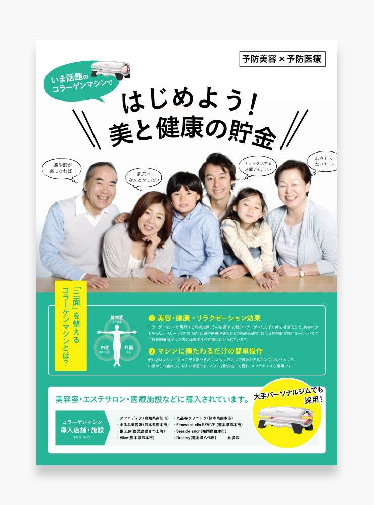 美容・健康系チラシ01