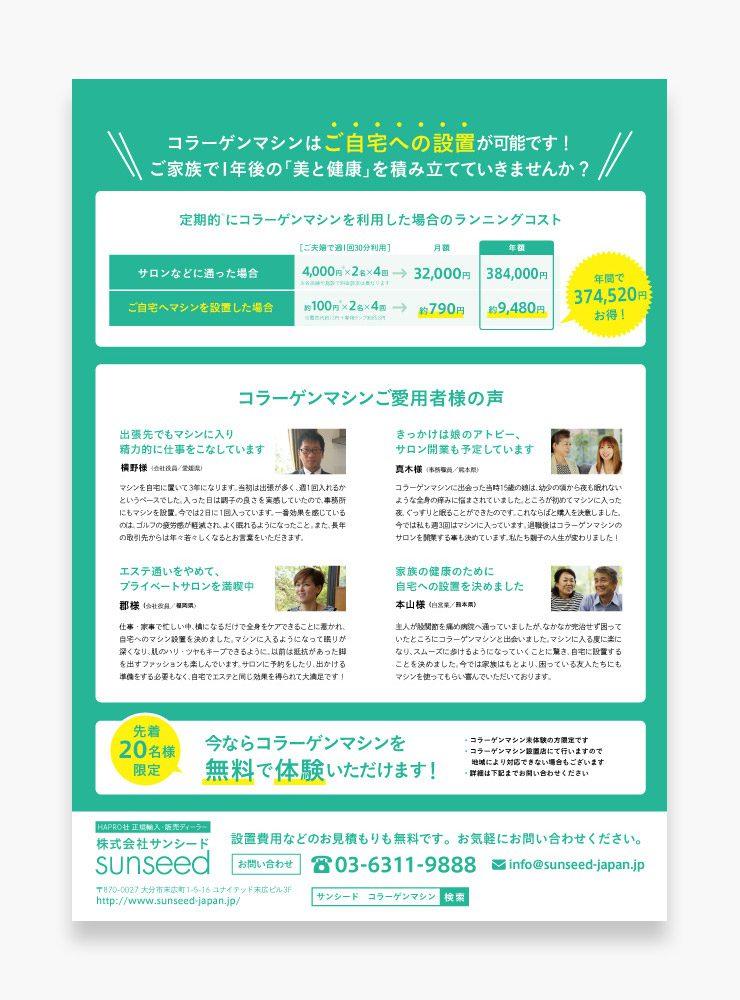 美容・健康系チラシ02