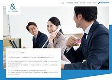 社労士事務所のホームページ