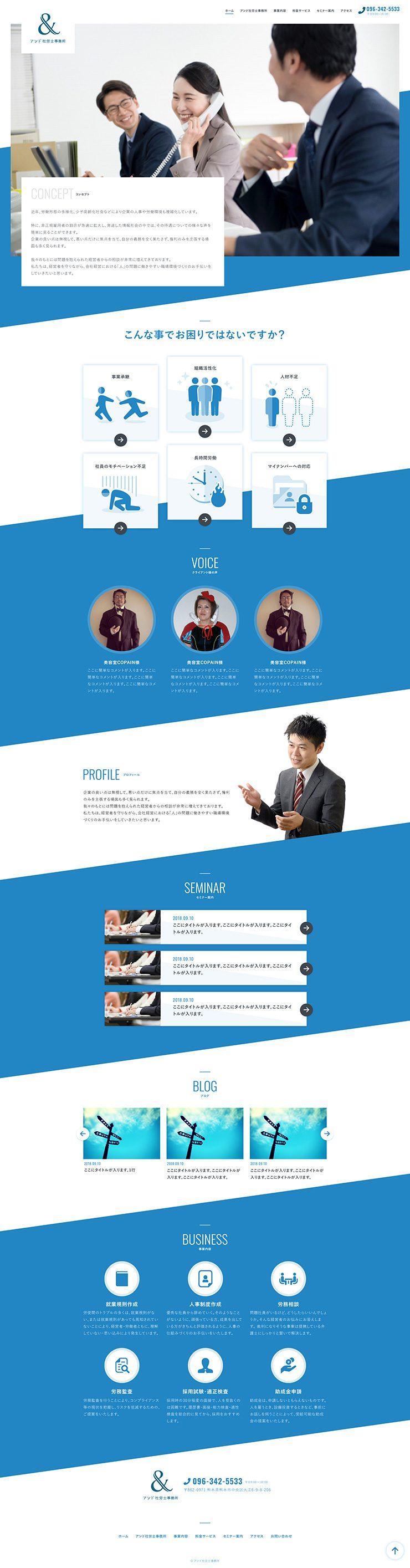 社労士事務所のホームページ01