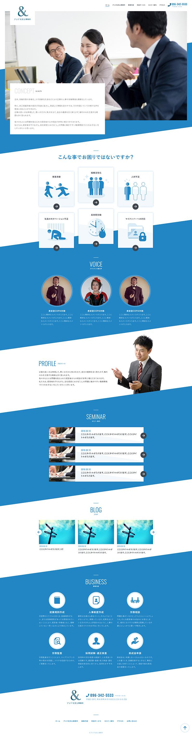 社労士事務所のwebサイト