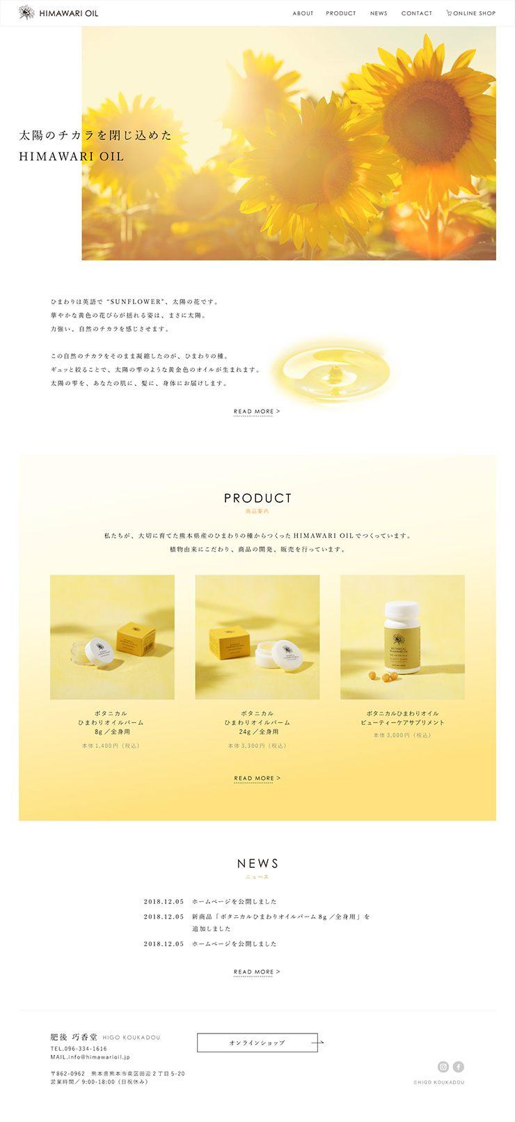 ナチュラルな美容系ホームページ01