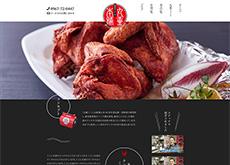 飲食系のホームページ