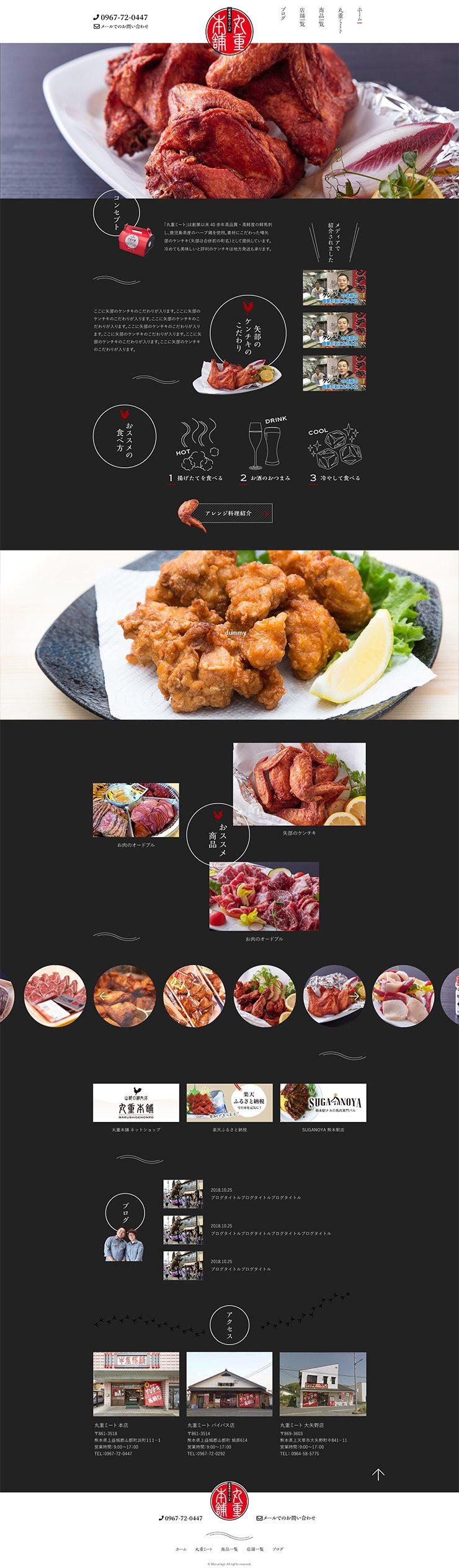 飲食系のホームページ01