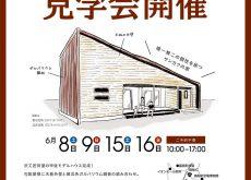 住宅メーカーのチラシ・新聞広告