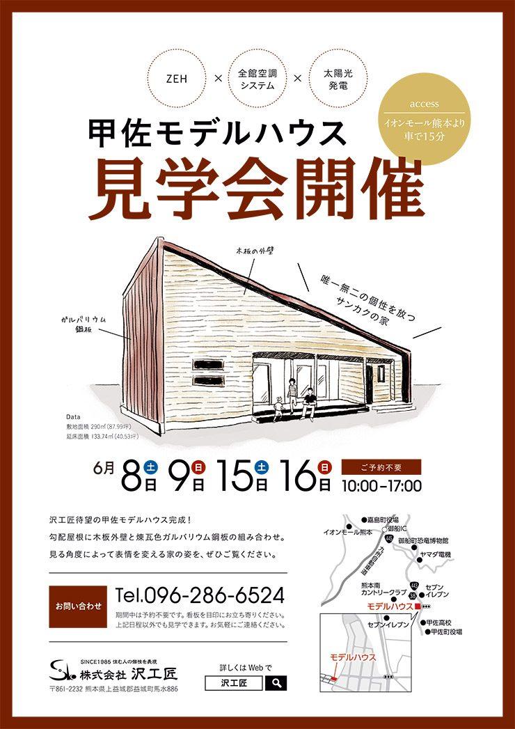 住宅メーカーのチラシ・新聞広告01