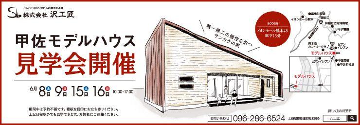 住宅メーカーのチラシ・新聞広告02
