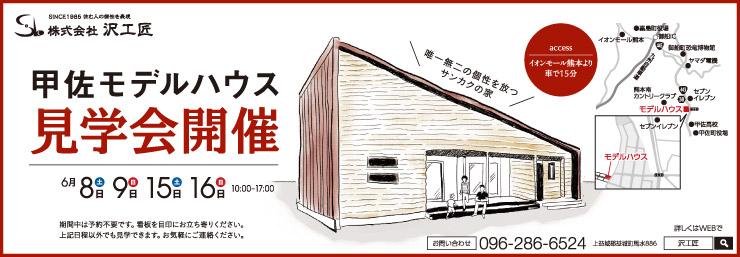 モデルハウス新聞広告