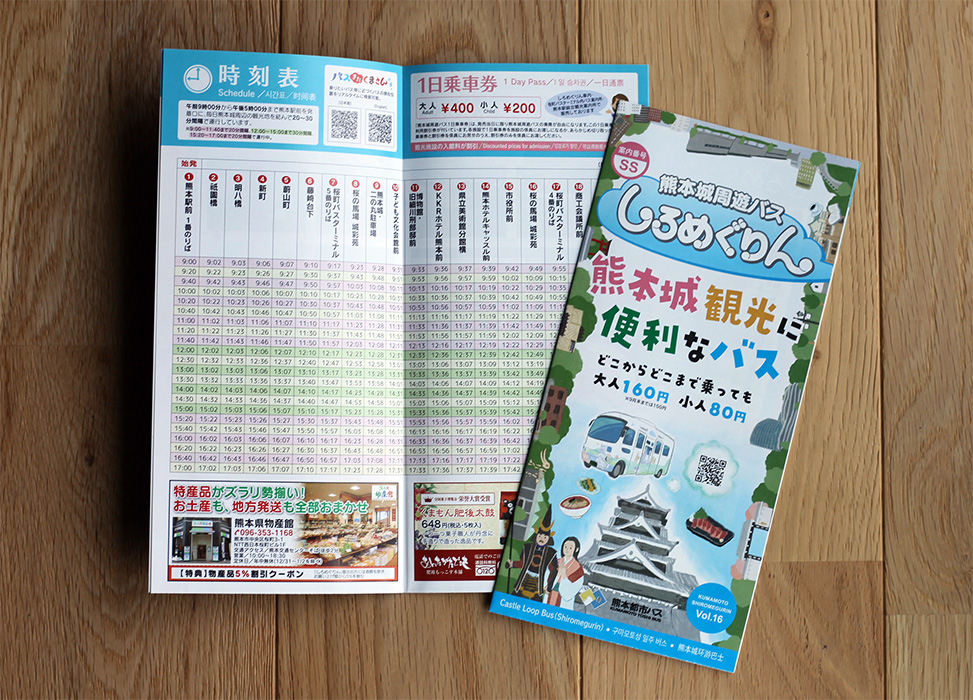 熊本城周遊バスのリーフレット