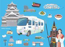 リーフレットのイラスト/熊本城周遊バス