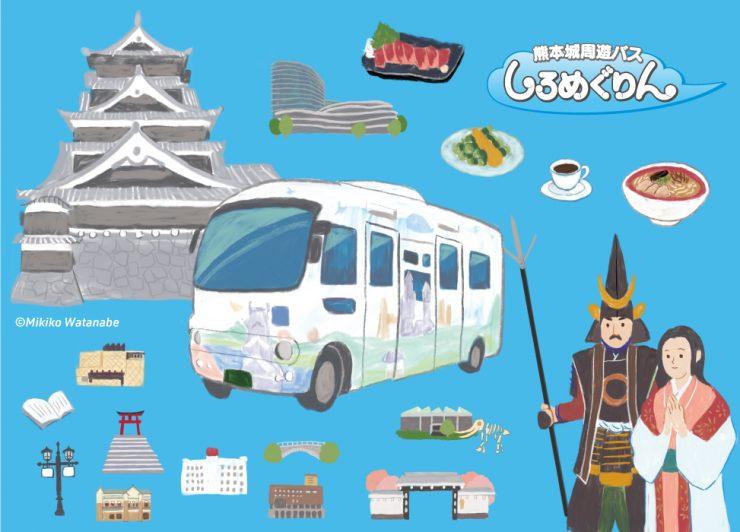 熊本城周遊バス/案内リーフレットのイラスト01