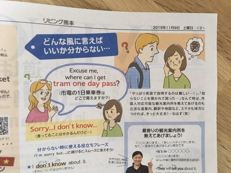 リビング熊本紙面