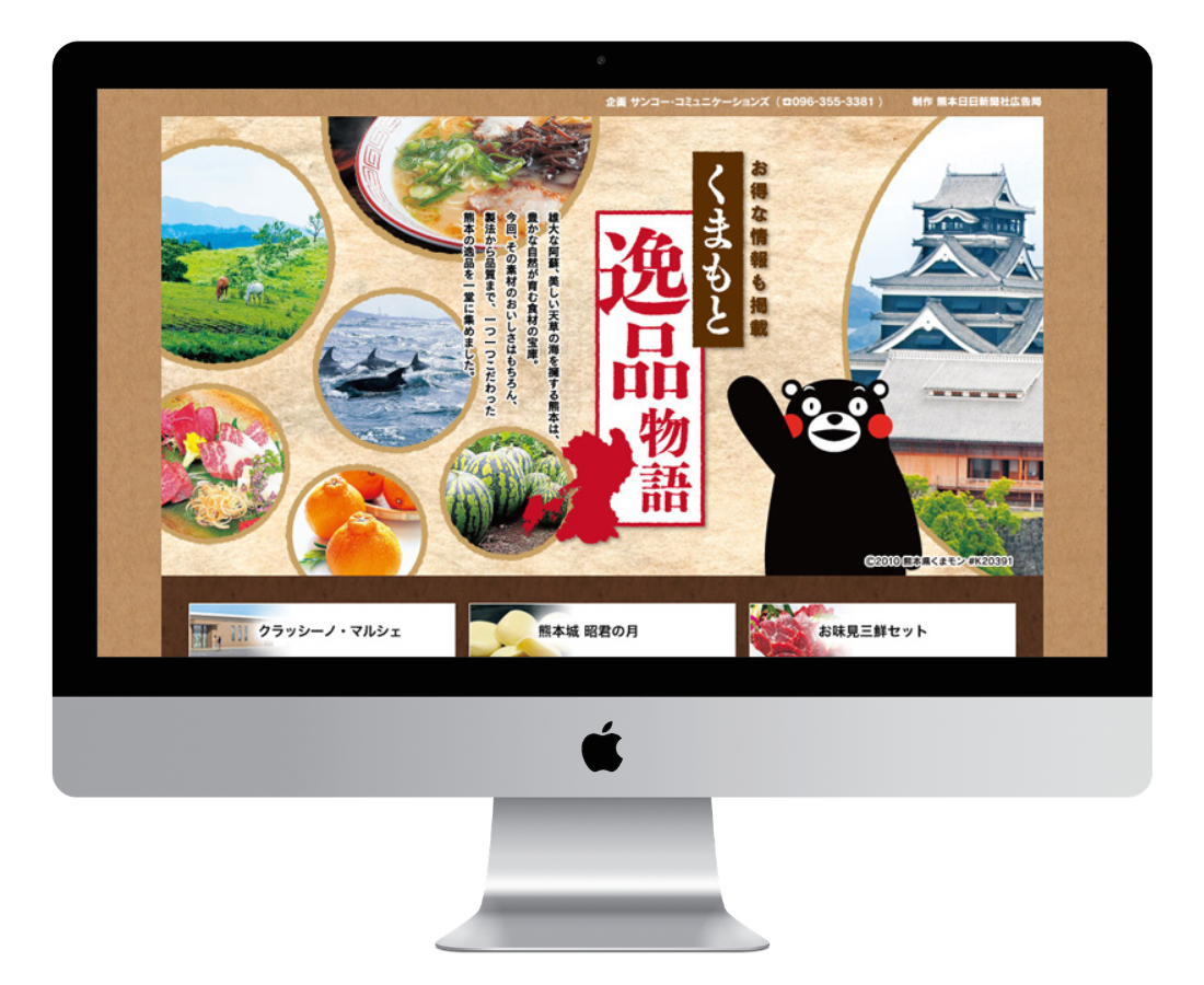熊本の銘品紹介webサイト