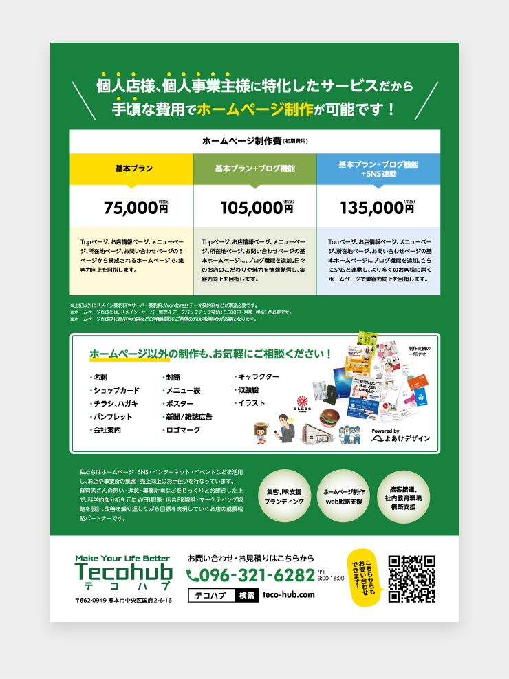 ホームページ作成プラン紹介チラシ