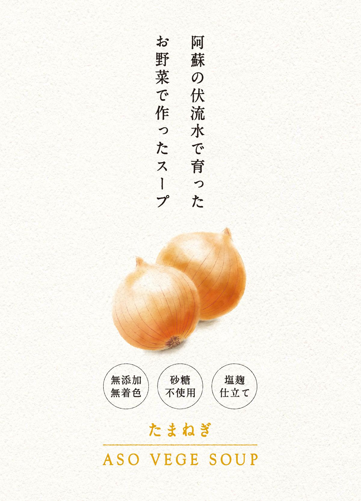 にんじんスープパッケージ