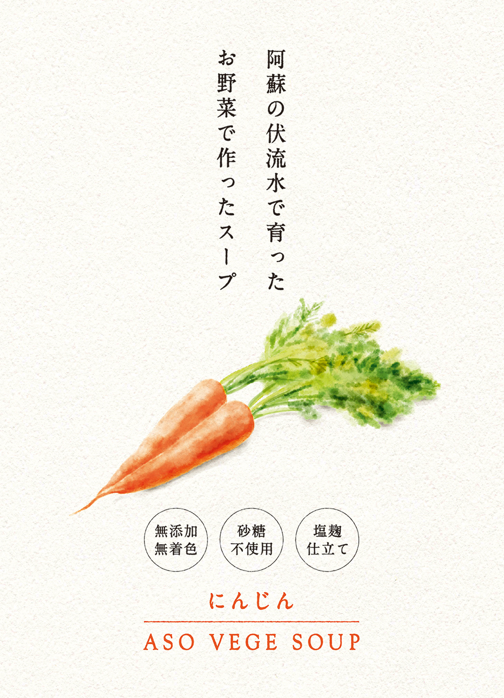 イラスト制作|野菜スープパッケージ
